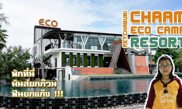 Chaam Eco Camp Resort พักที่นี่มันส์ยกก๊วน ฟินยกแก๊ง
