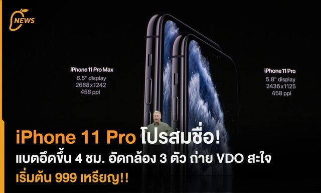 iPhone 11 Pro โปรสมชื่อ แบตอึดขึ้น อัดกล้อง 3 ตัว ถ่าย VDO สะใจ เริ่มต้น 999 เหรียญ Pre-order ศุกร์นี้