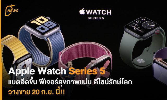 Apple Watch Series5 แบตอึดขึ้น ฟีเจอร์สุขภาพแน่น ดีไซน์รักษ์โลก วางขาย 20 ก.ย. นี้