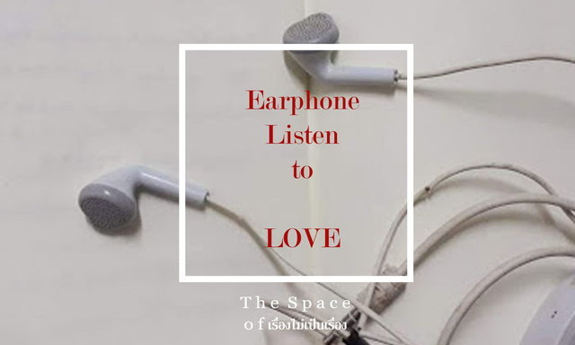 หูฟัง ความรัก