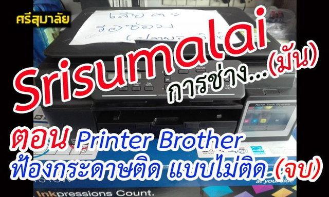 Srisumalai การช่าง...มัน ตอน Printer Brother ฟ้องกระดาษติด แบบไม่ติด (จบ)