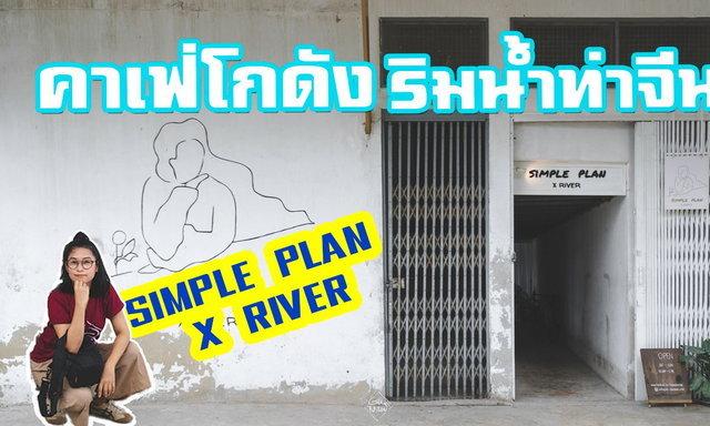 คาเฟ่โกดังริมน้ำท่าจีน Simple Plan x River (มันฟินจริง?)