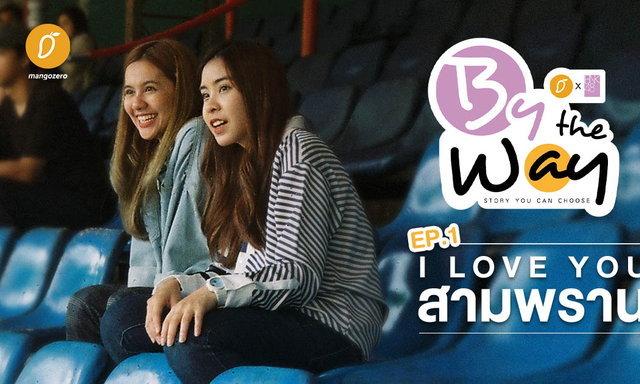 BNK48 By The Way – EP. 1 ชมรายการย้อนหลัง [Full HD]
