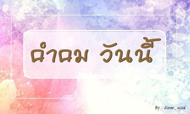 คำคม วันนี้..(B.31.)