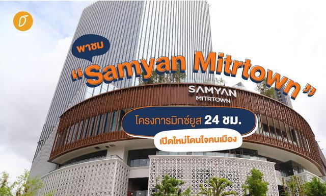 พาชม Samyan Mitrtown โครงการมิกซ์ยูส 24 ชม. เปิดใหม่ โดนใจคนเมือง
