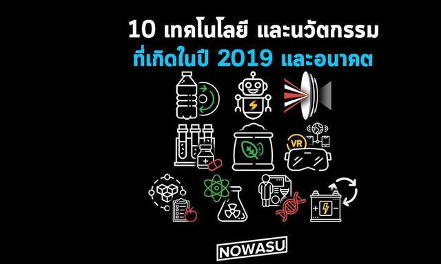 10 เทคโนโลยีใหม่ ที่จะเกิดขึ้นภายในปี 2019 และในอนาคต