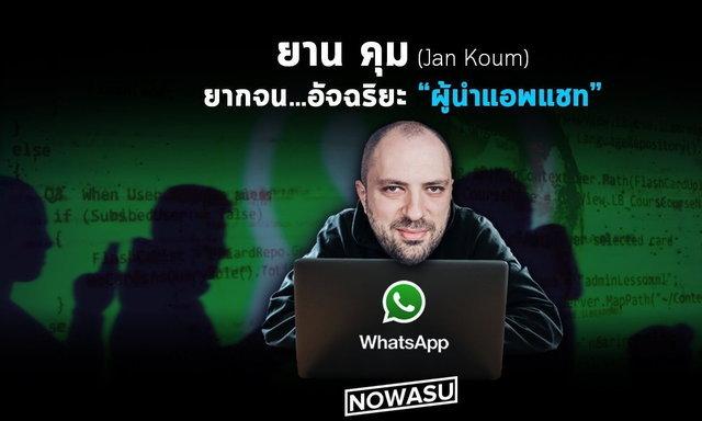 จากเด็กยากจน สายโปรแกรมเมอร์ สู่ ผู้ก่อตั้ง WhatsApp ยาน คุม (Jan Koum)
