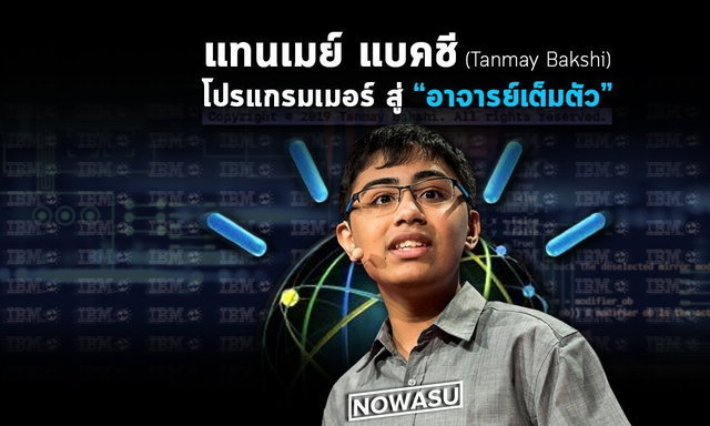 เด็กอัจฉริยะชาวอินเดีย แทนเมย์ แบคชี (Tanmay Bakshi) จากโปรแกรมเมอร์ สู่การเป็นอาจารย์เต็มตัว