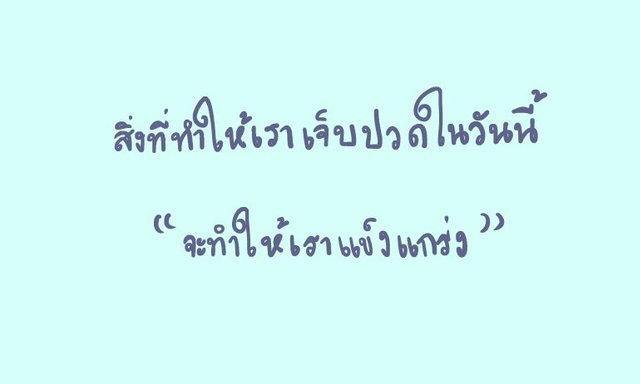 สิ่งที่ทำให้เราเจ็บปวด จะทำให้เราแกร่งขึ้น