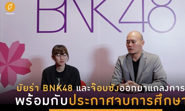 มัยร่า BNK48 และจ๊อบซังออกมาแถลงการณ์ พร้อมกับประกาศจบการศึกษา