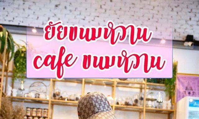 คาเฟ่ ขนมหวานไทยสุดอินเตอร์