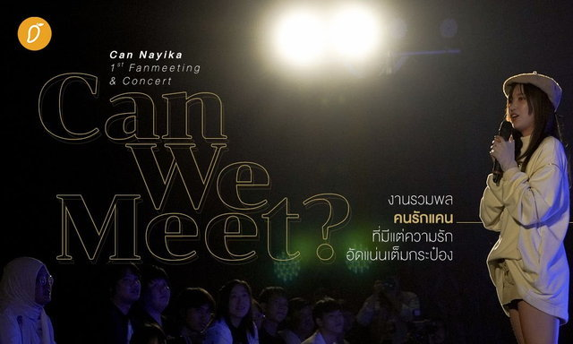 Can Nayika 1st Fanmeeting  and  Concert  Can We Meet งานรวมพลคนรักแคนที่มีแต่ความรักอัดแน่นเต็มกระป๋อง