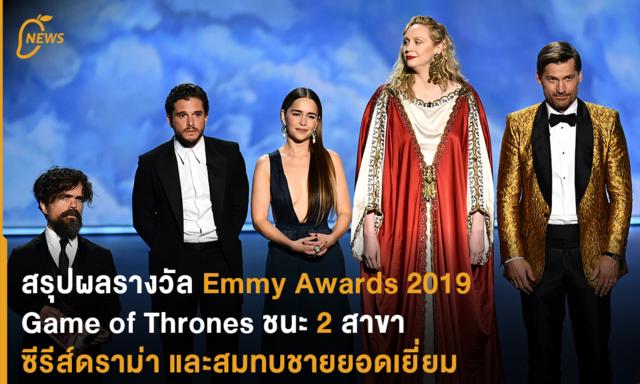 สรุปผลรางวัล Emmy Awards 2019 / Game of Thrones ชนะ 2 สาขา – ซีรีส์ดราม่าและสมทบชายยอดเยี่ยม