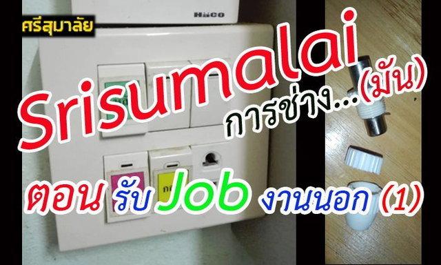 Srisumalai การช่าง...มัน ตอน รับ Job งานนอก (1)