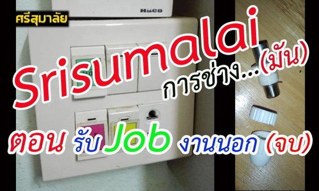 Srisumalai การช่าง...มัน ตอน รับ Job งานนอก (จบ)