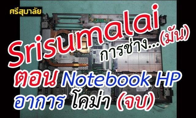 Srisumalai การช่าง...มัน ตอน NoteBook HP อาการโคม่า (จบ)