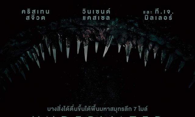 สปอยล์ Under Water มฤตยูใต้สมุทร