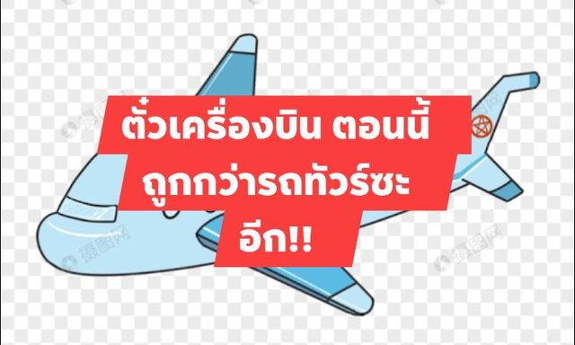 ตั๋วเครื่องบินถูกกว่ารถทัวร์ !!!!!