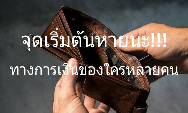 จุดเริ่มต้นหายนะ!!!...ทางการเงินของใครหลายคน