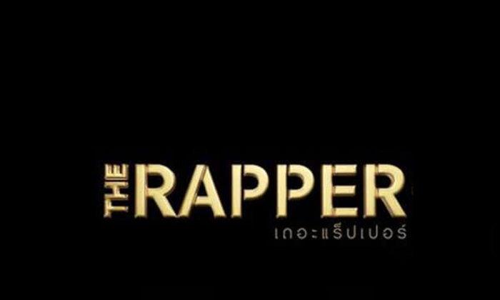 ผลงานของ Rapper จาก The Rapper Season1
