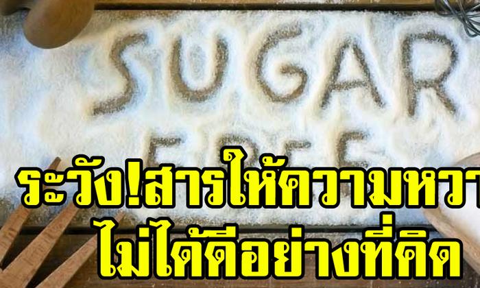 สารให้ความหวานแทนน้ำตาล (Sweetener) มีแต่ประโยชน์จริงหรือ ? 2