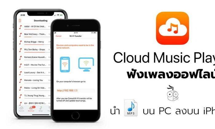 วิธีนำเพลง mp3 จาก PC ลงสู่ iPhone ผ่านสัญญาน WiFi ด้วยแอป Cloud Music Player
