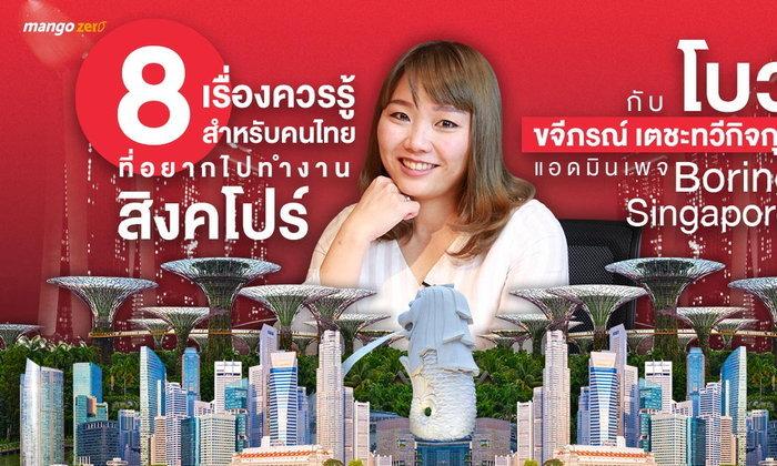 8 เรื่องควรรู้สำหรับคนไทยที่อยากไปทำงานสิงคโปร์  กับ โบว์ – ขจีภรณ์ เตชะทวีกิจกุล แอดมินเพจ Boring S