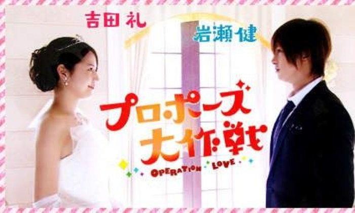 แนะนำ J-Series Proposal Daisakusen ย้อนเวลาไปหารัก ซีรีย์รักสุดโรแมนติก