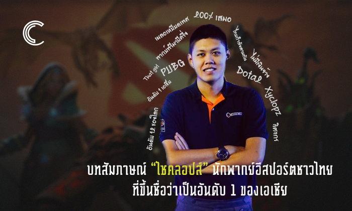 """บทสัมภาษณ์ """"ไซคลอปส์"""" นักพากย์อีสปอร์ตชาวไทย ที่ขึ้นชื่อว่าเป็นอันดับ 1 ของเอเชีย"""