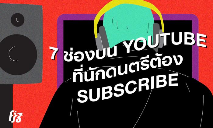 7 ช่อง YouTube รวมเทคนิคการทำเพลง ที่นักดนตรีทุกคนต้องสับตะไคร้เอาไว้