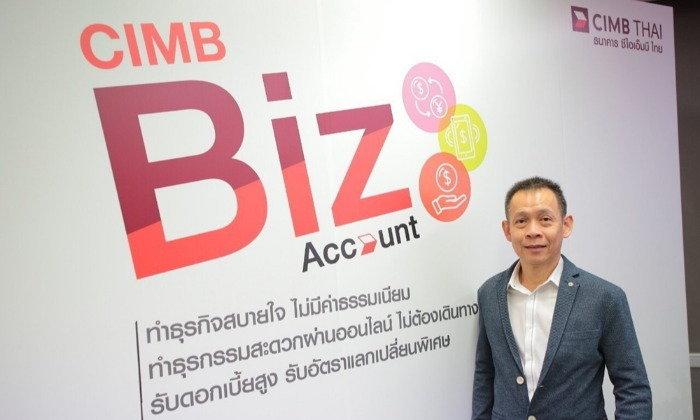 CIMB THAI เปิดตัว CIMB BIZ Account บัญชีเพื่อธุรกิจแบบไม่มีเงื่อนไข