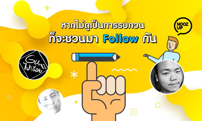 NoozUP Recommend: แนะนำ Writers เขียนดีน่า Follow