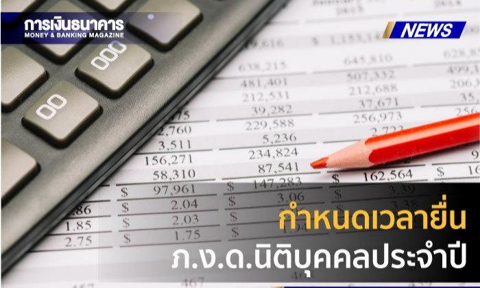 กรมสรรพากรเตือนถึงกำหนดเวลายื่นแบบแสดงรายการภาษีเงินได้นิติบุคคลประจำปี