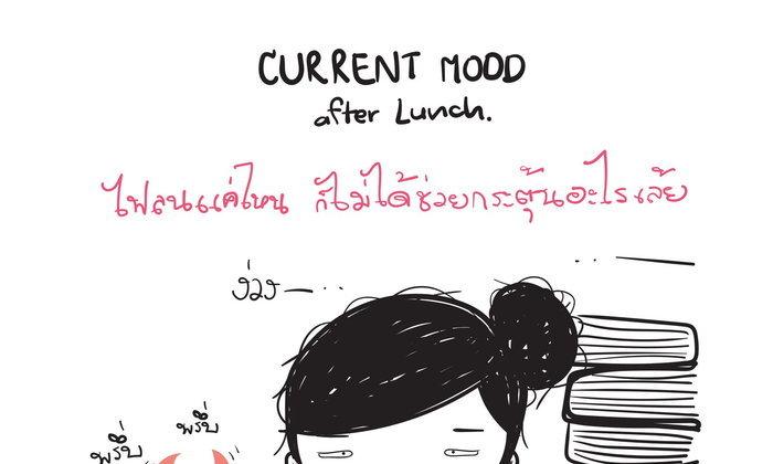 อาการหลังอาหารเที่ยง