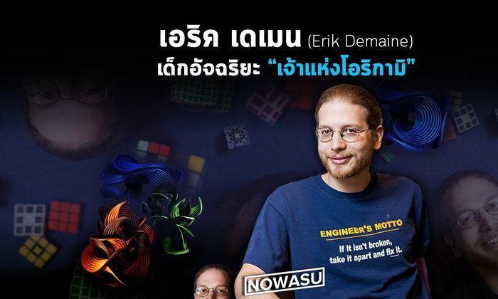 เด็กอัจฉริยะ เอริค เดเมน (Erik Demaine) เจ้าแห่งศาสตร์การพับกระดาษ โอริกามิ
