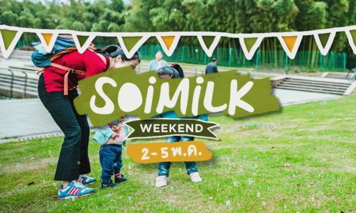 Soimilk Weekend อิเวนต์น่าไปประจำสุดสัปดาห์นี้ (2-5 พ.ค.)