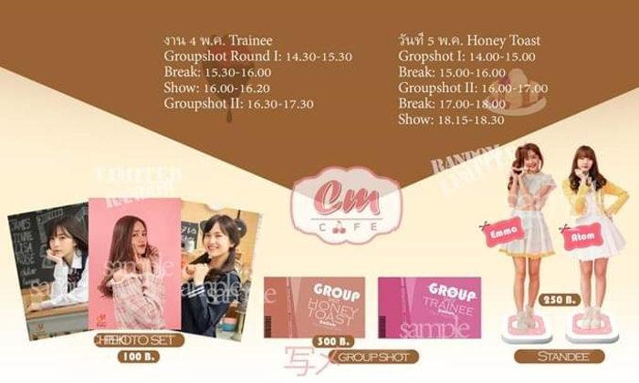 วง CM Cafe จัดงาน JK-Street Cover Party วันที่ 4-5 นะจ๊ะ