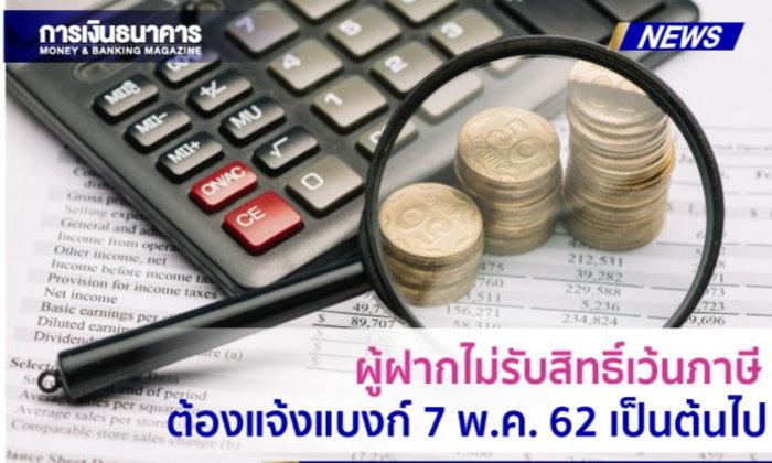 สรรพากรจับมือสมาคมธนาคารไทยอำนวยความสะดวกผู้ฝากเงินบัญชีออมทรัพย์ส่วนใหญ่ทั่วประเทศ ให้ได้รับสิทธิยกเว้นภาษี