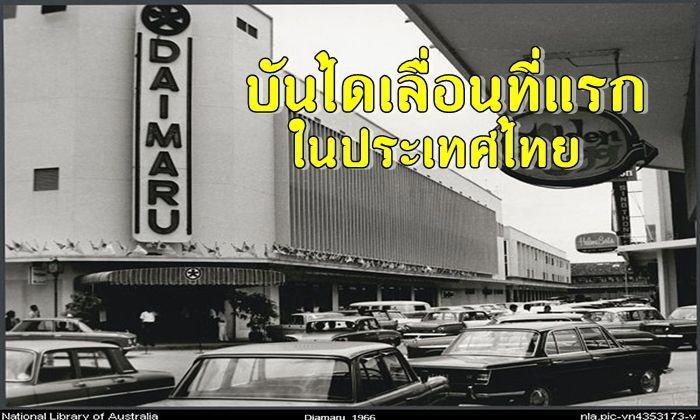 บันไดเลื่อนแห่งแรกในประเทศไทย