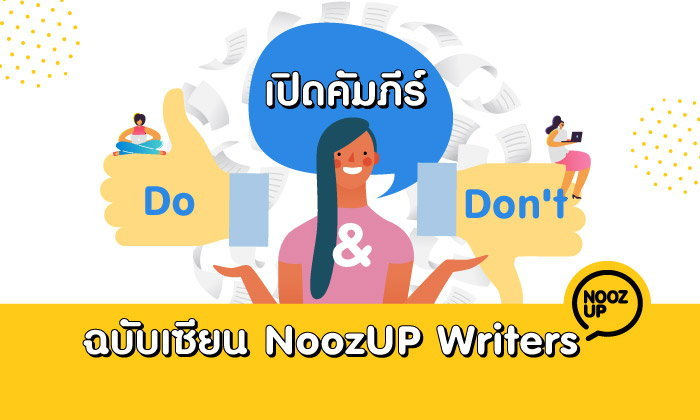 คัมภีร์ Do  and  Don t ที่จะเปลี่ยนคุณเป็นเซียนแห่ง NoozUP Writers