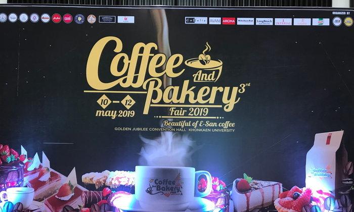 เริ่มแล้ว งาน Coffee and Bakery Fair 2019 จัดขึ้นที่จังหวัดขอนแก่น วันแรกคนแห่เที่ยวชมคึกคัก