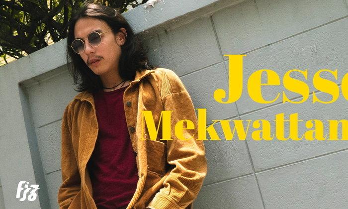 ชวน เจสซี่ เมฆวัฒนา ในบทบาทนักดนตรี คุยถึง กางเกงลิงสีแดง ที่หายไป