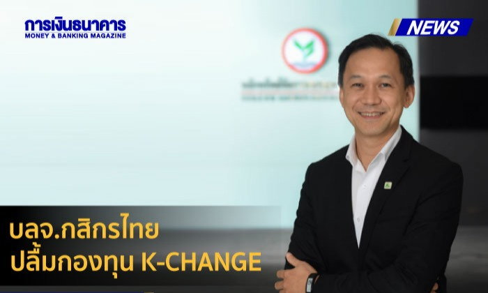 บลจ.กสิกรไทย ปลื้มกองทุน K-CHANGE ปิดจอง IPO  ขายหมด 1,000 ล้านบาท