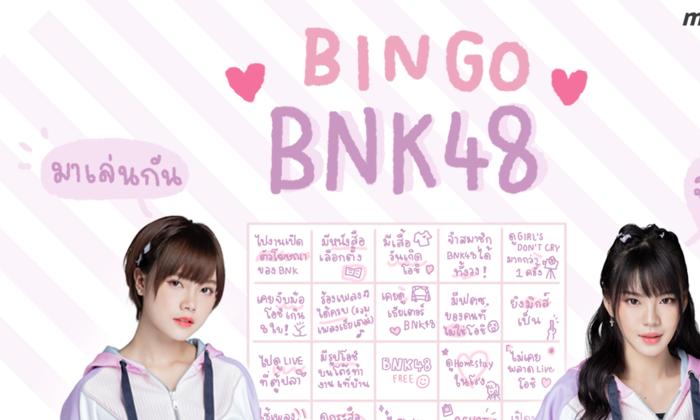 มาเล่นกัน  BINGO BNK48 ไหนใครบิงแถวไหนกันบ้างนะ
