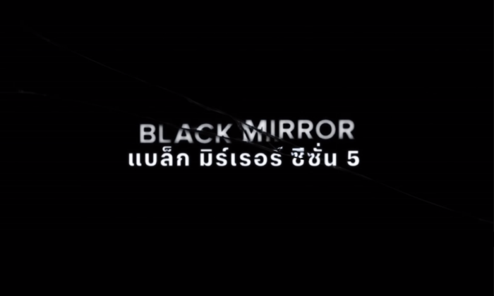 Black Mirror ซีรีย์สุดฮิตจาก Netflix ปล่อยตัวอย่างล่าสุดแล้ว!
