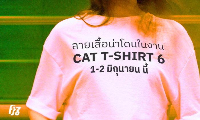 10 ลายเสื้อน่าโดนในงาน Cat T-Shirt 1-2 มิถุนายน นี้
