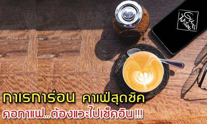 กาเรการ่อน คาเฟ่สุดชิค คอกาแฟ...ต้องแวะไปเช็คอิน!!!