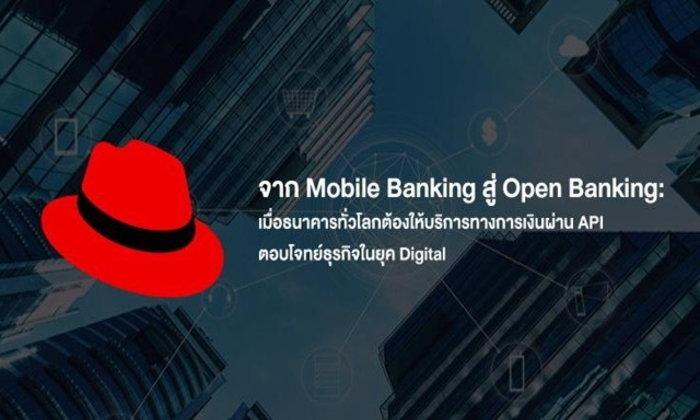 จาก Mobile Banking สู่ Open Banking  เมื่อธนาคารทั่วโลกต้องให้บริการทางการเงินผ่าน API ตอบโจทย์ธุรกิจในยุค Digital