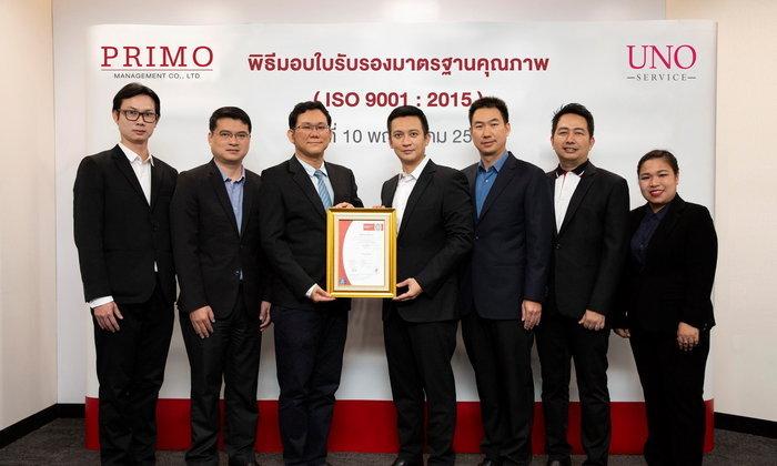 """""""พรีโม"""" ธุรกิจบริการเครือออริจิ้น รับมอบ ISO9001  2015 ตอกย้ำมาตรฐานบริการคุณภาพ"""