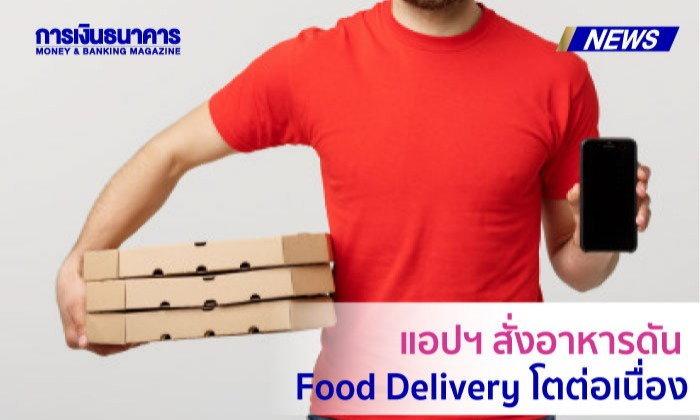 การแข่งขันของแอปพลิเคชั่นสั่งอาหาร ดันธุรกิจ Food Delivery เติบโตต่อเนื่อง